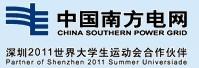 南方电网电子商务平台